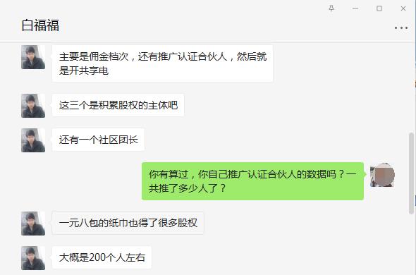 白福福推广.png
