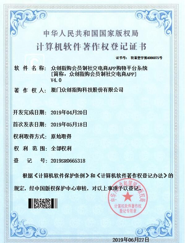 8众创指购会员制社交电商APP购物平台系统计算机软件著作权登记证书.jpg