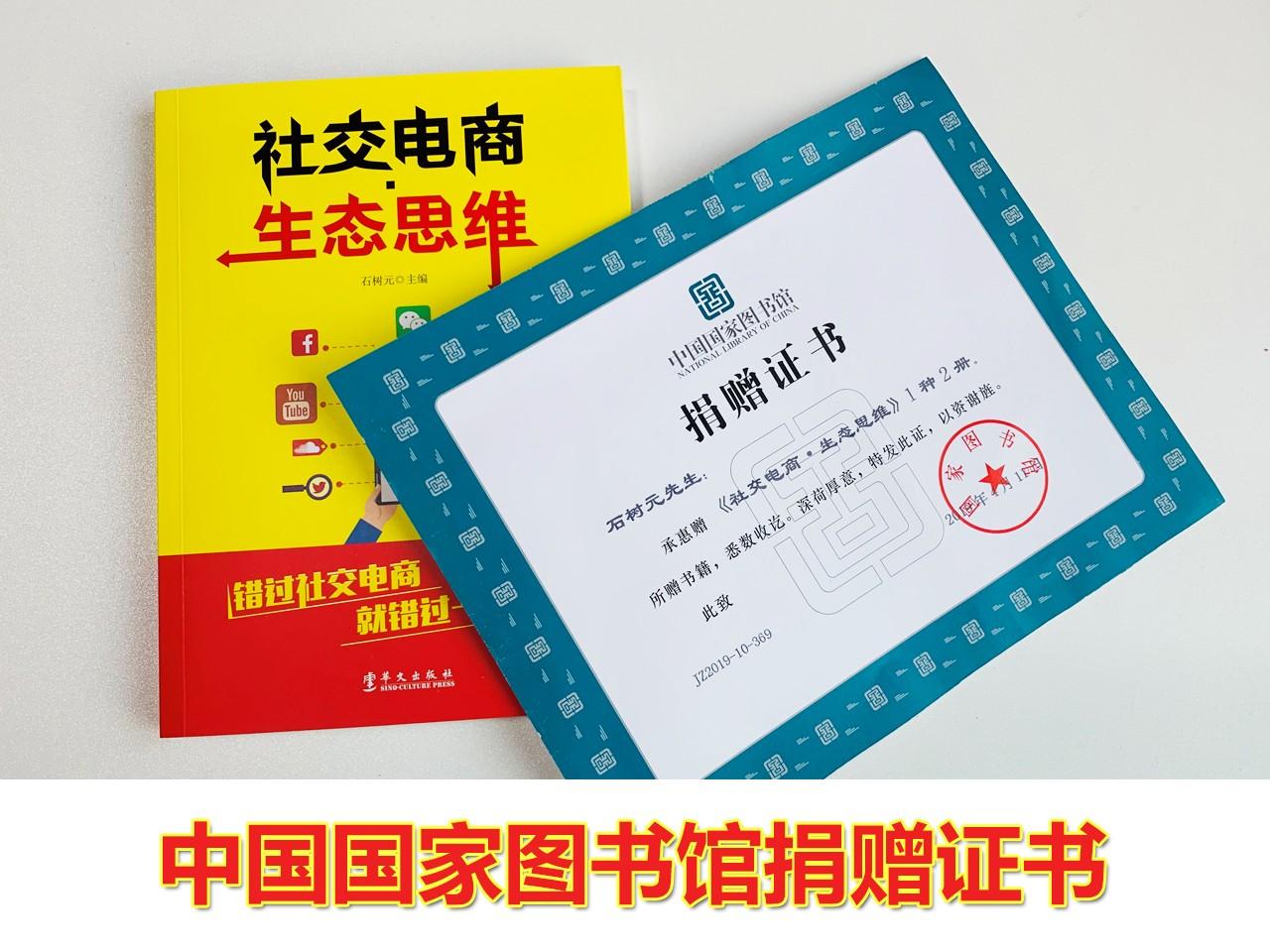 12中国国家图书馆为石树元颁发捐赠证书.jpg
