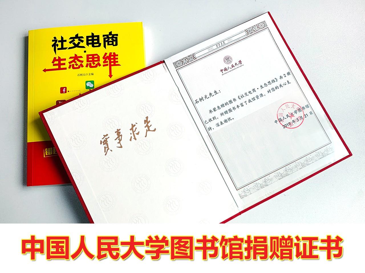13中国人民大学图书馆为石树元颁发捐赠证书.jpg