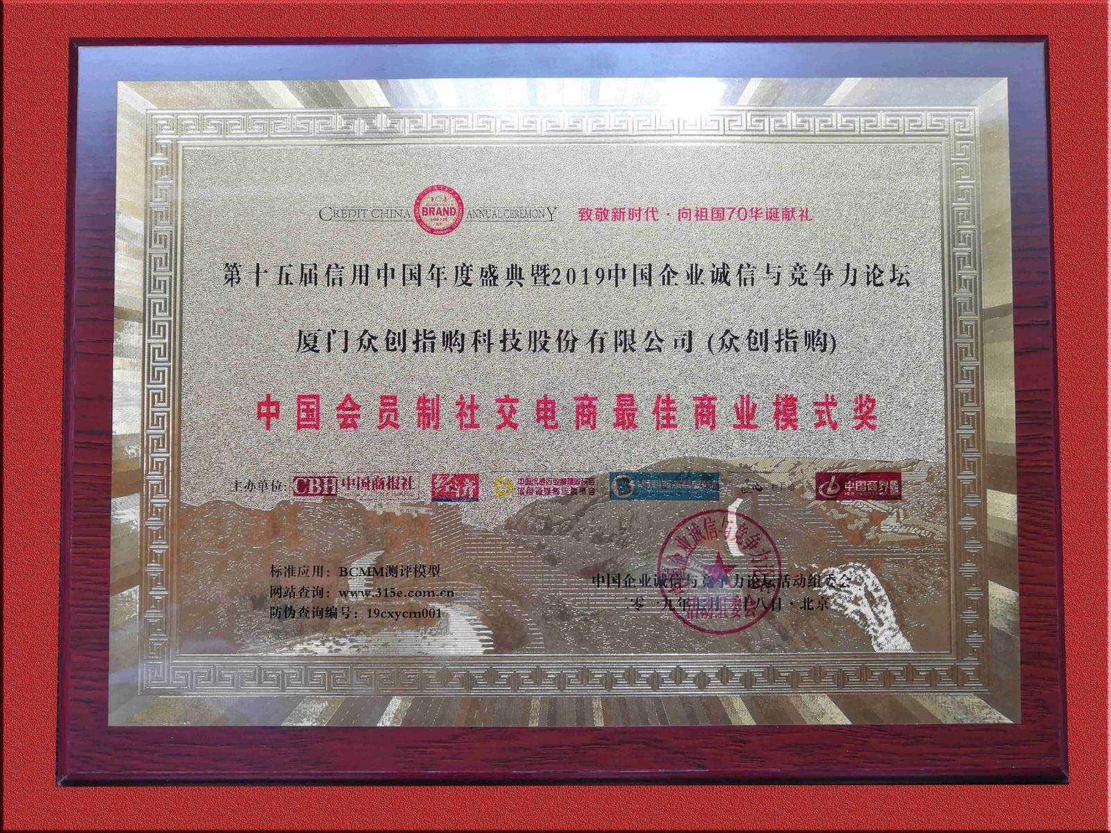 4众创指购荣获中国会员制社交电商最佳商业模式奖.jpg